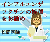 インフルエンザワクチンの接種をお勧め